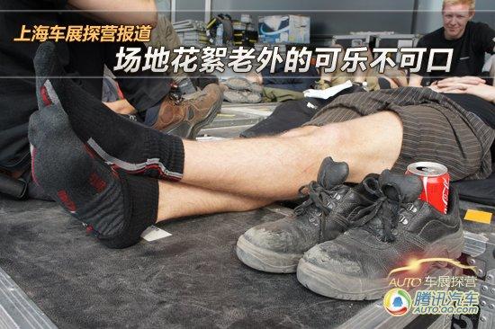 上海车展探营报道 现场老外的可乐不可口