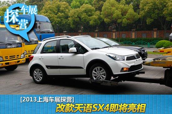 [上海车展探营]改款天语SX4即将亮相