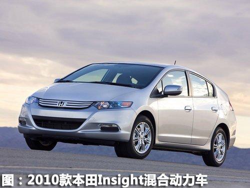 本田Insight小改款 将亮相法兰克福车展
