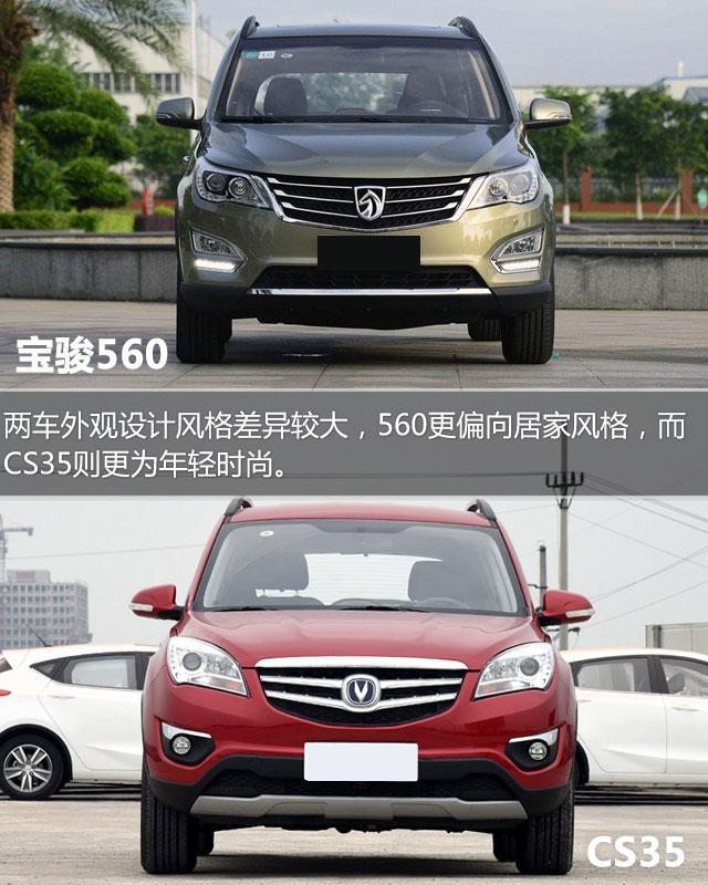 宝骏560对比长安cs35 9万元高品质suv对决高清图片