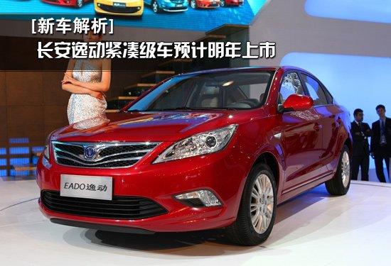 [新车解析]长安逸动紧凑级车预计明年上市