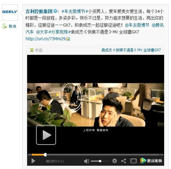 华东复赛作品发布 明星一起high翻微博节