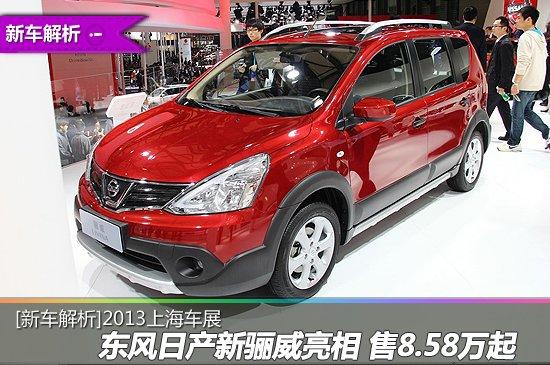 [新车解析]东风日产新骊威亮相 售8.58万起
