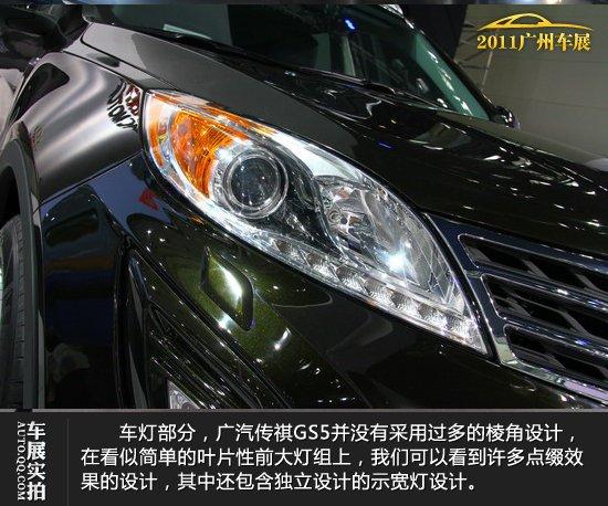 广汽传祺GS5 从外观上看,广汽传祺GS5与之前推出的传祺轿车采用了相同的设计理念,前脸进气格栅的样式都有着极为相近的造型,在镀铬装饰的包围下,广汽传祺的LOGO显得尤为明显,同时这也使其看上去更加时尚。