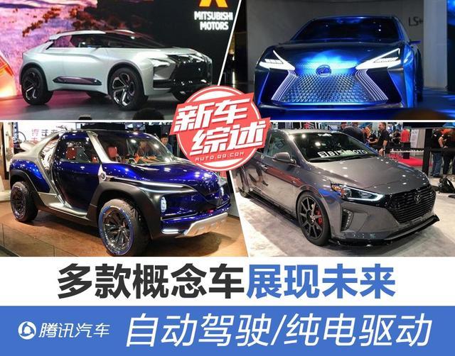 自动驾驶/纯电驱动 多款概念车现身描绘未来