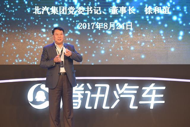 北汽集团党委书记、董事长 徐和谊
