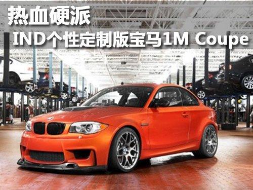 IND个性定制版宝马1M Coupe 热血硬派