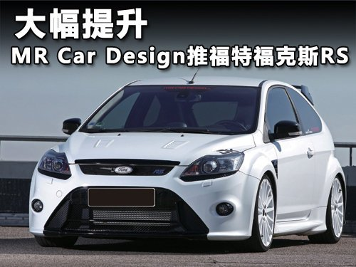 MR Car Design推福特福克斯RS 大幅提升