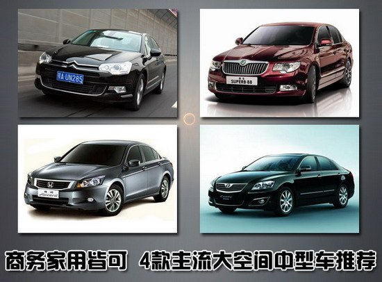 商务家用皆可 4款主流大空间中型车推荐