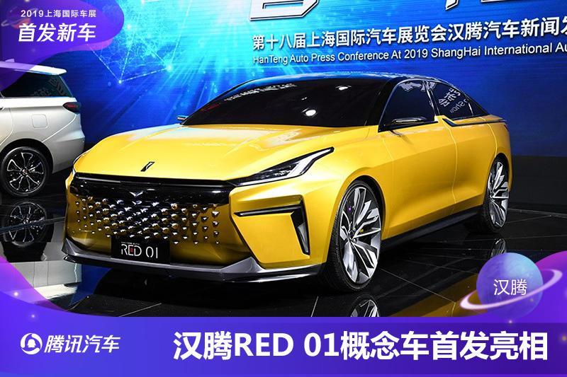 预计采用电动驱动 汉腾RED 01概念车首发