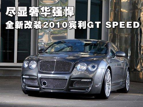 尽显奢华强悍 全新改装2010宾利GT SPEED