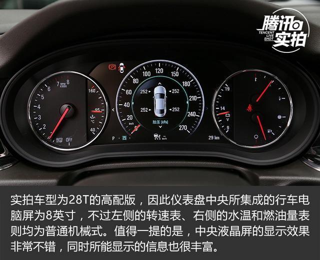 新一代君威相比现款车型的内饰除了布局和风格上不同之外,仪表盘换上