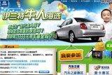 北京现代:伊兰特汽车牛人海选网络推广活动