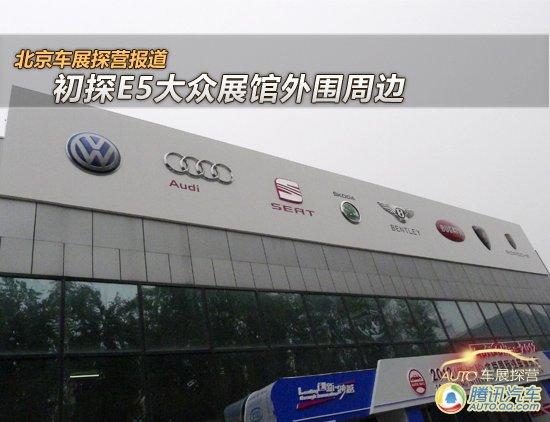 [北京车展探营]初探大众集团展馆周边外围