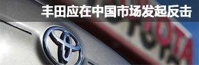 丰田应在中国市场发起反击