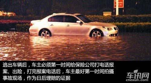 車被水浸保險理賠指南