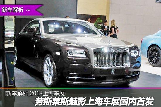 [新车解析]劳斯莱斯魅影上海车展国内首发