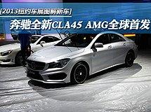 奔驰全新CLA45 AMG