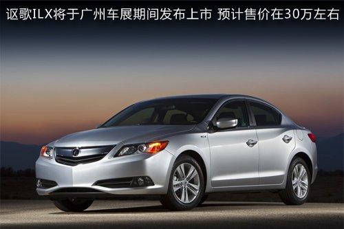 讴歌ILX广州车展上市 汽油2.0L明年引入