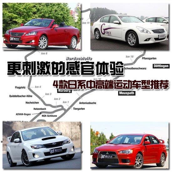 4款日系中高端运动车型推荐 更刺激的体验