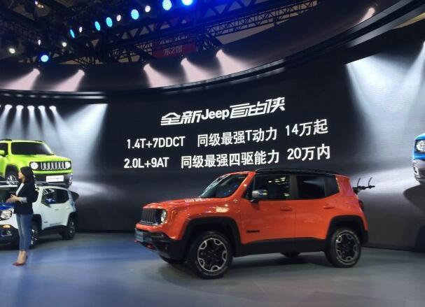 【新车首发】国产Jeep自由侠亮相