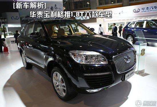 [新车解析]华泰宝利格推1.8T六款车型