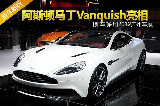 [新车解析]阿斯顿马丁Vanquish车展中国首发