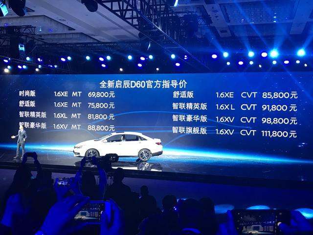 启辰D60正式上市 售价6.98-11.18万元