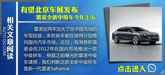 [国内车讯]雷诺新中级车Talisman车展首发