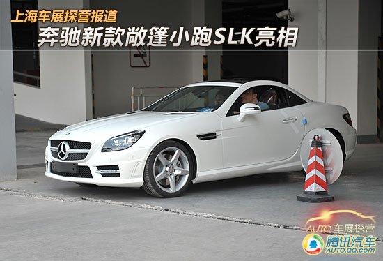 上海车展探营报道 奔驰新款敞篷小跑SLK亮相