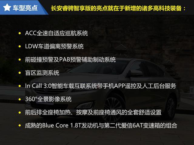 试驾长安睿骋智享版1.8T 高科技全副武装