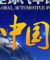 中国跨越:改变汽车版图的催化剂