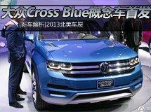 大众CROSS Blue概念车