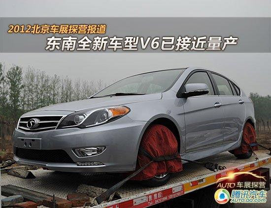[北京车展探营]东南全新车型V6已接近量产