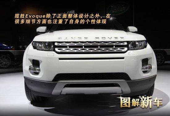 [图解新车]很运动 路虎首款紧凑级SUV极光