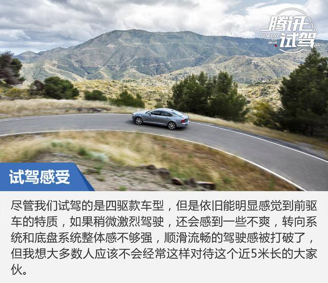 试驾沃尔沃全新行政旗舰S90 传承·新生
