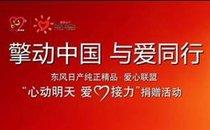 东风日产爱心联盟现场捐赠活动
