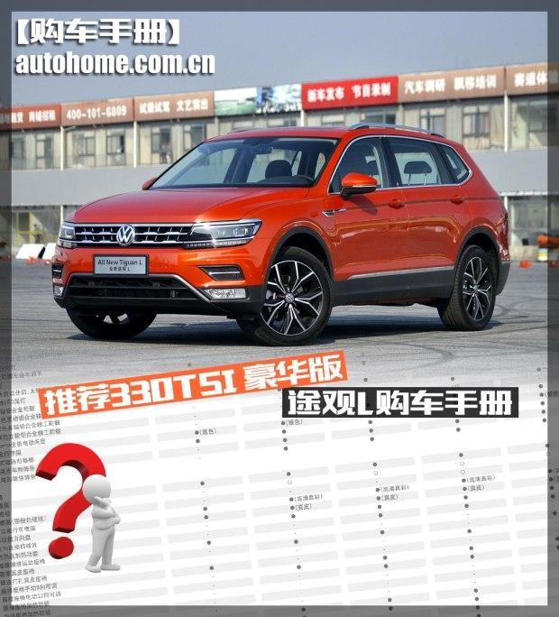 重点推荐330TSI 豪华版 途观L购车手册