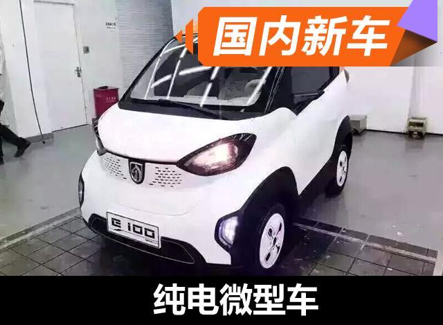 我们获得了一组宝骏E100纯电动车型的实车图,其预计2016年10月高清图片