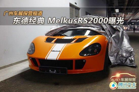 [车展探营]东德经典 MelkusRS2000曝光