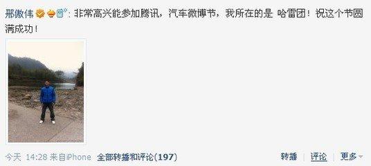 奥运冠军邢傲伟宣布正式参加车友微博节
