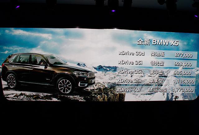 [新车上市]新一代宝马X5售87.7-177.3万元