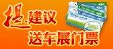 提建议送车展门票_广州车展微博版_广州车展_2011广州车展_腾讯汽车