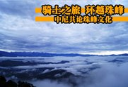 喜马拉雅云海