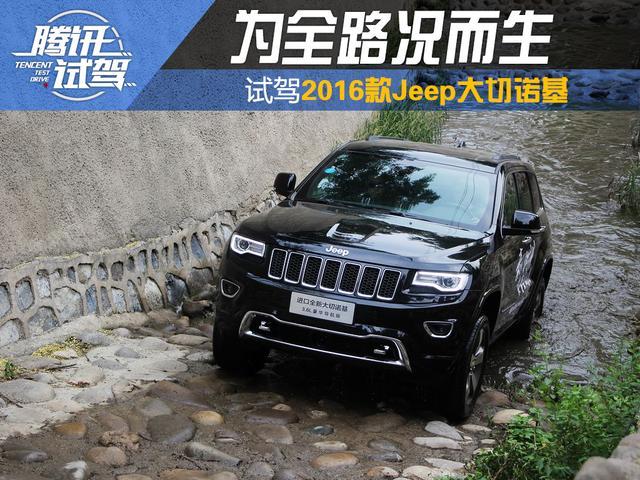 为全路况而生 试驾2016款Jeep大切诺基