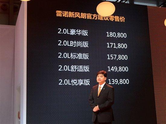 新款雷诺风朗车展上市 售13.98万元起
