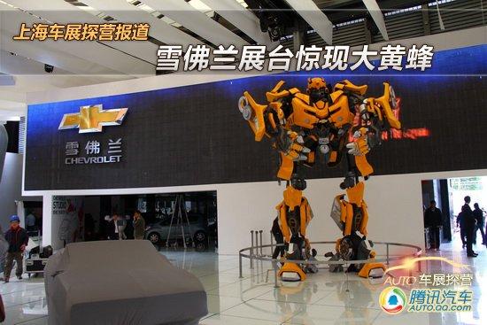 上海车展探营报道 雪佛兰展台惊现大黄蜂