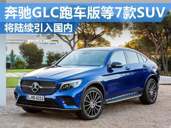 奔驰GLC跑车版等7款SUV 将陆续引入国内