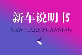 新车说明书