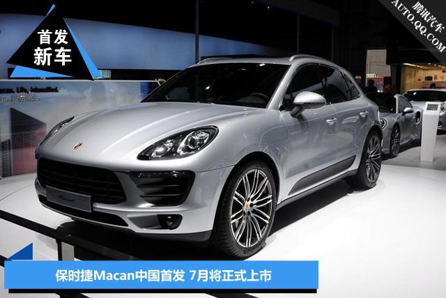 [新车发布]保时捷Macan中国首发 7月上市